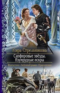 Кира Стрельникова «Сапфировые звёзды. Изумрудные искры»