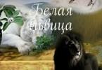 Кира Захарова «Белая львица»