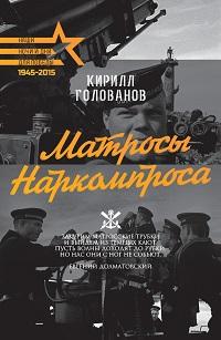 Кирилл Голованов «Матросы Наркомпроса»