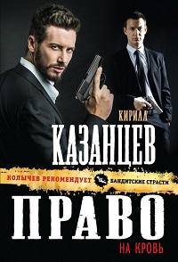Кирилл Казанцев «Право на кровь»
