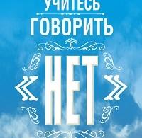 Клаудия Альтушер, Джеймс Альтушер «Учитесь говорить «нет»»