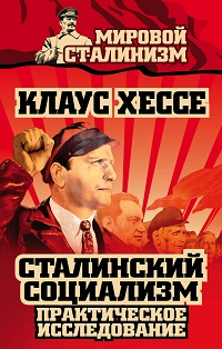 Клаус Хессе «Сталинский социализм. Практическое исследование»