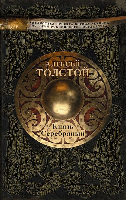 Алексей Константинович Толстой «Князь Серебряный»