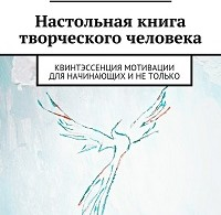 Княженика Волокитина «Настольная книга творческого человека»