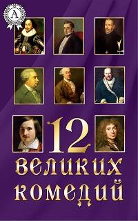 Коллектив авторов «12 великих комедий»
