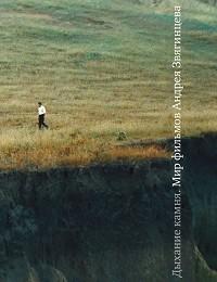 Коллектив авторов «Дыхание камня: Мир фильмов Андрея Звягинцева»