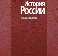 Коллектив авторов «История России. Учебное пособие»