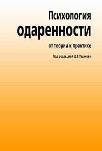 Коллектив авторов «Психология одаренности. От теории к практике»