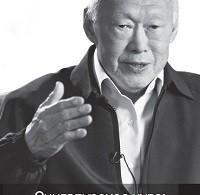 Коллектив авторов «Сингапурское чудо: Ли Куан Ю»