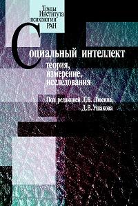 Коллектив авторов «Социальный интеллект. Теория, измерение, исследования»