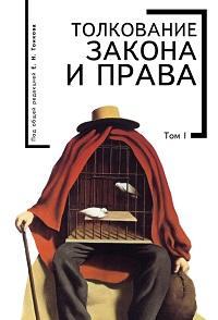 Коллектив авторов «Толкование закона и права. Том I»