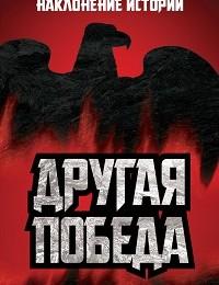 Коллектив авторов, Питер Дж. Цаурас «Другая победа. Если бы победил Гитлер»