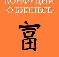 Конфуций «Конфуций о бизнесе»
