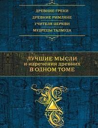 Константин Душенко «Лучшие мысли иизречения древних водном томе»