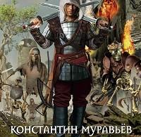 Константин Муравьёв «Город древних»