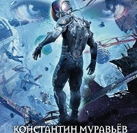 Константин Муравьёв «Неучтённый»