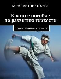 Константин Осьмак «Краткое пособие по развитию гибкости»