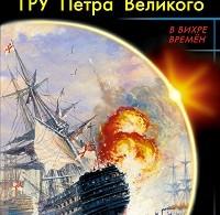 Константин Радов «Миноносец. ГРУ Петра Великого»