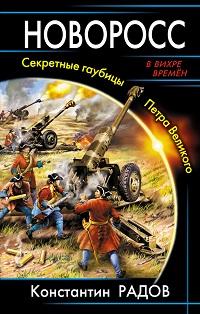 Константин Радов «Новоросс. Секретные гаубицы Петра Великого»