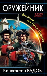 Константин Радов «Оружейник. Винтовки для Петра Первого»