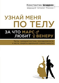 Константин Шадрин «Узнай меня по телу: За что Марс любит Венеру»