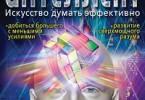 Константин Шереметьев «Феноменальный интеллект. Искусство думать эффективно»