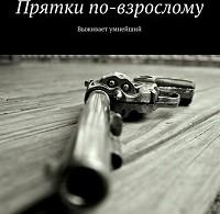 Константин Скуратов «Прятки по-взрослому. Выживает умнейший»