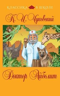 Корней Чуковский «Доктор Айболит (сборник)»