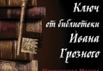 Ксения Рождественская «Мистическая Москва. Ключ от библиотеки Ивана Грозного»