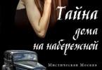 Ксения Рождественская «Мистическая Москва. Тайна дома на набережной»