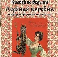 Лада Лузина «Ледяная царевна и другие зимние истории (сборник)»