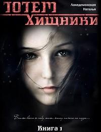 Лакедемонская Наталья «Книга «ТОТЕМ: Хищники» (Часть 1)»
