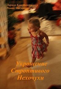 Лариса Константинова «Укрощение Строптивого Нехочухи»