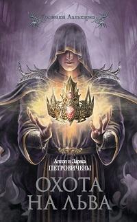Лариса Петровичева, Антон Петровичев «Охота на льва»