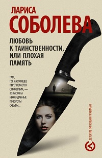 Лариса Соболева «Любовь к таинственности, или Плохая память»