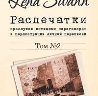Lena Swann «Распечатки прослушек интимных переговоров и перлюстрации личной переписки. Том 2»