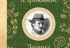 Леонид Филатов «Самые остроумные афоризмы и цитаты»