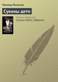 Леонид Филатов «Сукины дети»