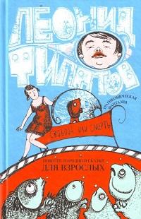 Леонид Филатов «Свобода или смерть: трагикомическая фантазия (сборник)»