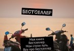 Леонид Кенжи «Бестселлер»