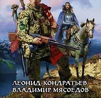 Леонид Кондратьев, Владимир Мясоедов «Продавец королевств»