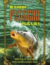 Леонид Сабанеев «Жизнь и ловля пресноводных рыб»