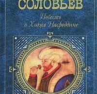 Леонид Соловьев «Очарованный принц»