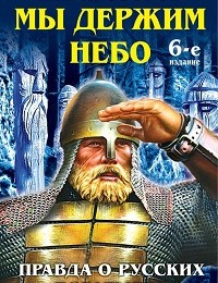 Лев Прозоров «Мы держим небо. Правда о русских богатырях»