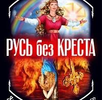 Лев Прозоров «Русь без креста. Язычество – наш «золотой век»»