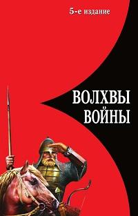 Лев Прозоров «Волхвы войны. Правда о русских богатырях»