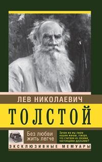 Лев Толстой «Без любви жить легче»