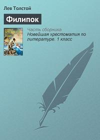 Лев Толстой «Филипок»