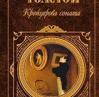 Лев Толстой «Крейцерова соната»