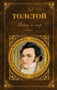 Лев Толстой «Война и мир. Книга 2»